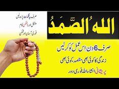 Allahu Samad ka wazifa in 6 days in Urdu Islamic Phrases, Islamic Dua, Islamic Messages, Islam Beliefs, Islam Hadith, Duaa Islam, Islam Quran, Quran Quotes Inspirational, Islamic Love Quotes