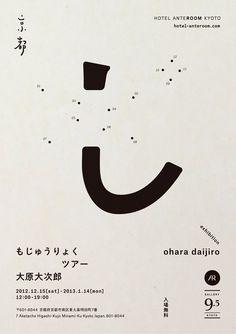 Japanese Poster: Ohara Daijiro Exhibition. Yuma Harada. 2012