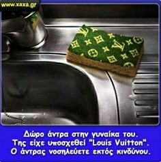 Funny Greek Quotes, Sunglasses Case, Funny Shit, Funny Stuff, Nifty, Butter, Memes, Pretty, Blog