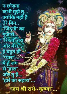 Radha Krishna Quotes, Radha Krishna Images, Radha Krishna Love, Lord Krishna, Jai Shree Krishna, Radhe Krishna, Good Night Hindi, Medical Astrology, Bhakti Song