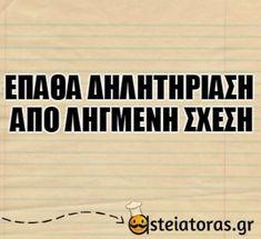 #ανεκδοτα #αστειεςατακες Quotes, Quotations, Quote, Shut Up Quotes