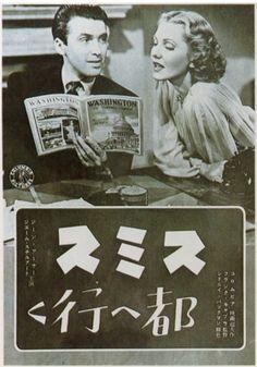 """《スミス都へ行く》(1939)""""Mr. Smith Goes to Washington"""""""