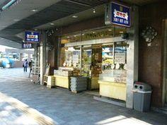 タカセ洋菓子店 池袋本店 - 1-1-4 Higashiikebukuro, Toshima-ku, Tōkyō / 東京都 豊島区 東池袋1-1-4