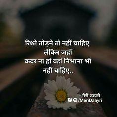 Hindi Motivational Quotes, Inspirational Quotes in Hindi - Narayan Quotes Hindi Quotes On Life, Hurt Quotes, Positive Quotes For Life, Old Quotes, Life Quotes, Relationship Quotes, Fake People Quotes, Fake Friend Quotes, Very Inspirational Quotes