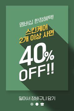 9월 멤버십데이 #이니써바 스킨케어 40% OFF찬스 ... Web Design, Page Design, Layout Design, Pop Up Banner, Web Banner, Ticket Design, Event Banner, Promotional Design, Ads Creative