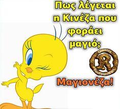 Funny Memes, Jokes, Funny Photos, Decoupage, Have Fun, Greek, Humor, Fictional Characters, Seasons