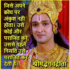 Hare krishna Krishna Quotes In Hindi, Radha Krishna Love Quotes, Hindi Quotes On Life, Lord Krishna Images, Radha Krishna Pictures, Quotes About God, Top Quotes, Music Quotes, Life Quotes