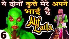 Alif Laila - अलिफ लैला प्रकरण 6 - alif laila Full Episode 6 - ये दोनों क... Alif Laila, Full Episodes