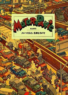 """MOTOR PANiC 1992 """"クルマだらけ、名車をさがせ"""" MOTOR PANIC (Published in 1992) """"Where's a famous car?"""" This is an illustration book for Village VANGUARD, which is Japanese unique book store. This image is """"Motorcar"""" version of """"Where's a Wally?"""". This has 12 illustration works, Hamburger shop, Drive-in Theater, Motor racing, Skiing run, Highway, which have each rich situation and many cars. These are games to find famous cars. Please contact to me if you can never find it and get asleep."""