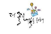 캘리카피라이터 II_026 Cool Words, Tatting, Diy And Crafts, Clip Art, Calligraphy, Messages, Lettering, Gifts, Typo