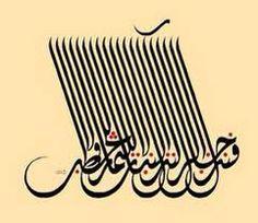 Arabian calligraphy, the best arabic art 9
