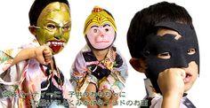 インドのお面 【ハヌマーン・子供用】 の通販[送料無料] - TIRAKITA.COM