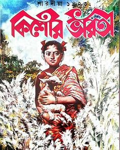 Sharadiya Kishore Bharti is available on #BongHaat. To buy it visit www.bonghaat.com