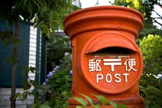Using the post office in Japan requires some tricky vocabulary. GaijinPot presents a guide to sending your mail overseas.