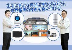 パナソニック エクセルテクノロジー株式会社/機械設計/電気・電子回路設計/ソフトウェア開発エンジニアの求人PR - 転職ならDODA(デューダ)