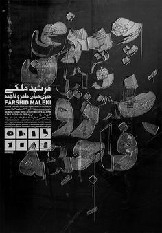 Iranian poster designs by Omid Nemalhabibiran in Iran