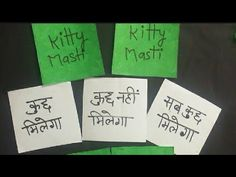 Ladies Kitty Party Games, Kitty Games, Tambola Game, One Minute Games, Lady Games, Rakhi Making, New Year Special, Party Invitations Kids, Christmas Party Games