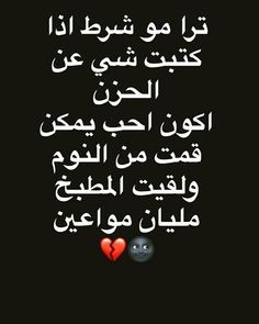 Pin By ع On ٹ Funny Arabic Quotes Funny Phrases Laughing Quotes