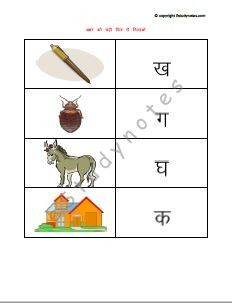 Match picture with correct letter 2 - EStudyNotes Kg Worksheets, Nursery Worksheets, Alphabet Worksheets, Kindergarten Worksheets, Preschool Activities, Hindi Poems For Kids, Hindi Alphabet, English Spelling, Learn Hindi