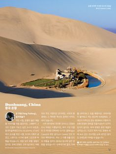 "I saw this in ""세상의 아름다운 풍경"" in 론리플래닛 매거진 코리아 ISSUE 44 • OCTOBER 2014."
