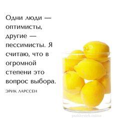 Подборка мыслей создана Анастасией Пашкевич – тренер по личной эффективности, коуч, психолог.