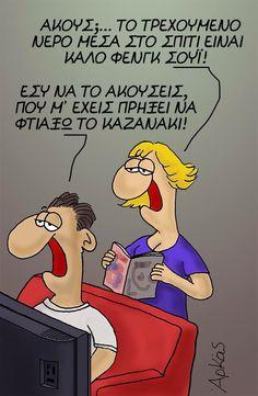 Χαχαα Funny Cartoons, Funny Jokes, Funny Greek Quotes, Funny Stories, Beautiful Images, Bart Simpson, Picture Video, Laughter, Funny Pictures