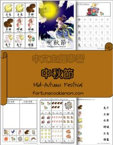 FREE Mid-Autumn Festival Chinese Them pack: Fun activities and printables for your little one. Come grab yours athttp://fortunecookiemom.com/theme/mid-autumn-festival/ Homeschooling in Chinese| Chinese Theme Packs| Learning Chinese|