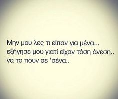 Perfection Quotes, Greek Quotes, Wise Words, Love Story, Me Quotes, Texts, Tattoo Quotes, Lyrics, Inspirational Quotes