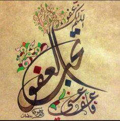 اللهم انك عفو تحب العفو فاعف عني... O Allah you are the Most Forgiving, You love to forgive so forgive me