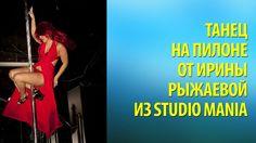 Танец на пилоне от Ирины Рыжаевой из Studio Mania