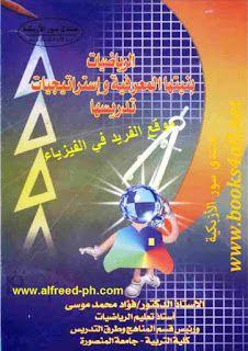 تحميل كتاب الرياضيات بنيتها المعرفية واستراتيجيات تدريسها pdf