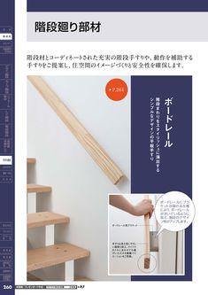 2018年床材・階段材カタログ | カタログビュー Stair Handrail, Stairs, Shelves, Flat, Furniture, Home Decor, Banisters, Stairway, Shelving