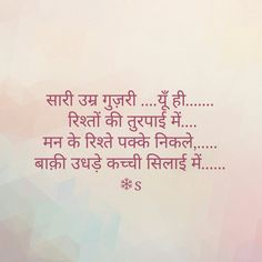 Motivational Quotes In Hindi, Hindi Quotes, Bible Quotes, Quotations, Best Quotes, Qoutes Deep, Gulzar Quotes, Gujarati Quotes, Truth Of Life