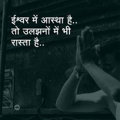 Hindi Motivational Quotes, Inspirational Quotes in Hindi - Brain Hack Quotes Shyari Quotes, Hindi Quotes Images, Inspirational Quotes In Hindi, Motivational Picture Quotes, Hindi Quotes On Life, Spiritual Quotes, Inspiring Quotes, Motivational Stories, Diary Quotes