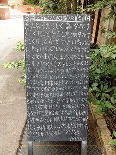 しょうぶ学園カリヨン黒板メッセージ