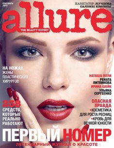 Natasha Poly for Allure Russia September 2012.