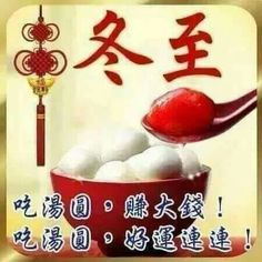Solstice Festival, Winter Solstice, Chinese New Year Greeting, New Year Greetings, Good Morning, Blessed, Celebration, Happy, Buen Dia