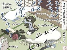 【刀剣乱舞】「本丸定点カメラ」という素晴らしいタグのまとめ・其の二【とある審神者】 : とうらぶ速報~刀剣乱舞まとめブログ~