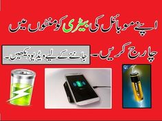 How To Charge Your Andriod Mobile In Fast Time Urdu/Hindi Tutorial
