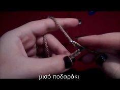 Βασικές πλέξεις για βελονάκι - μισό ποδαράκι & ποδαράκι. - YouTube
