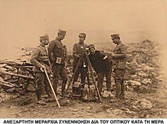 Greek, Army, Gi Joe, Military, Greece