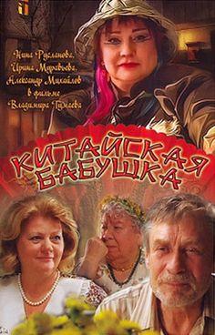 Китайская бабушка 2009