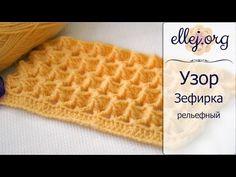 ♥ Узор Зефирка крючком • Marshmallow crochet stitch • Схема узора • Мастер-класс по вязанию - YouTube