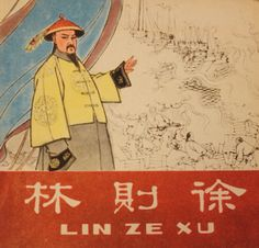 "Cover and excerpt from the lian huan hua ""Lin Zexu"" (林則徐), published by the Ren min mei shu chu ban she (人民美术出版社), 1963. Lin Zexu was an imperial official who lived during the Qing dynasty. He was a central figure in the Opium War and had a key role in the Chinese campaign against the trading of opium (British Library ORB. 30/235)"