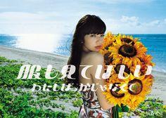 2015年夏広告メイキングのテーマは「服も見てほしい わたしばっかじゃなくて」。一足早いサンドレスで白い砂浜に降り立った小松菜奈さん。ひっそりとしたビーチで行われた撮影の舞台裏をご紹介!