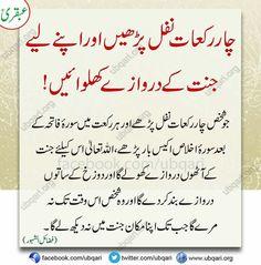 ' Duaa Islam, Islam Hadith, Allah Islam, Islam Quran, Alhamdulillah, Beautiful Dua, Beautiful Prayers, Islamic Page, Islamic Dua