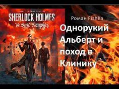 Sherlock Holmes the Devil's daughter. Однорукий Альберт и поход в Клинику