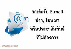 วิธียกเลิกรับ E-mail ข่าวโฆษณาประชาสัมพันธ์