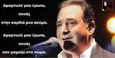 Βασίλης Καρράς Poems, Lyrics, Singer, Sayings, Videos, Greek, Music Lyrics, Poetry, Greek Language