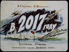 In 2017 - Unique Soviet futuristic filmstrip made in 1960